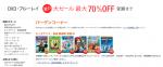 DVD・BDが最大70%OFF!Amazon夏の大セールが開催中