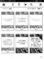 Kindle Paperwhiteでスクリーンショットを撮る方法