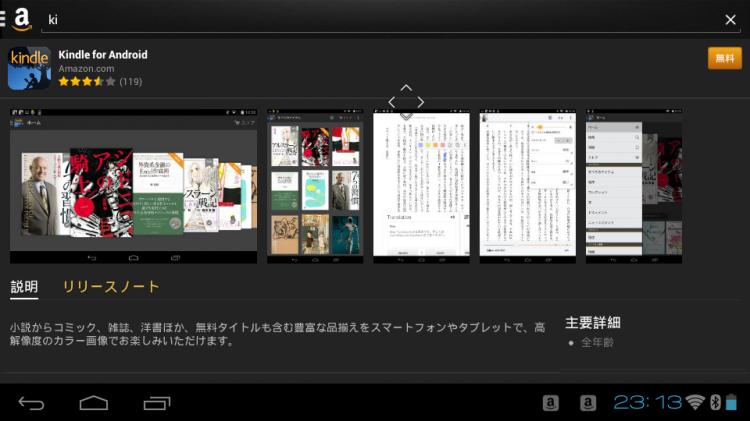Screenshot_2015-08-26-23-13-56