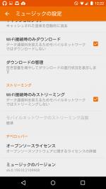 Google Play Musicで通信制限に引っ掛からないようにWi-Fi接続時のみストリーミングさせる設定