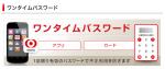 三菱東京UFJ銀行でPC、スマホブラウザから振り込みをする時に必要なワンタイムパスワードをアプリで表示する方法