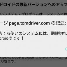 「警告:お使いのシステムには、期限切れのAndroidのです!」ウェブ閲覧中に突然表示される怪しいページについて調べてみた