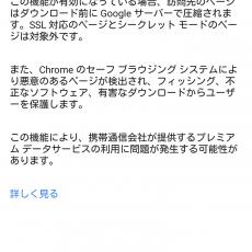 Androidでのフィッシング詐欺防止にも有効?Chromeのデータセーバーをオンにする