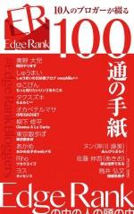 【書評】10人のブロガーが綴る100通の手紙: ~Edge Rankの中の人の頭の中〜