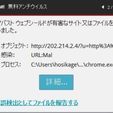 広告の貼ってあるサイトで「アバスト ウェブシールドが有害なサイト又はファイルをブロックしました。」が頻発する件