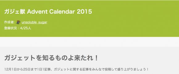 スクリーンショット 2015-11-16 21.57.45