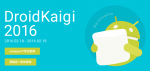 DroidKaigi 2016講演資料まとめ DAY.01