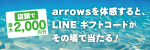 最大2,000円分のLINEギフトコードがその場で当たる!arrows夏モデル体験キャンペーン