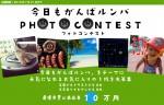 優勝賞品は商品券10万円分「今日もがんばルンバ」フォトコンテスト開催