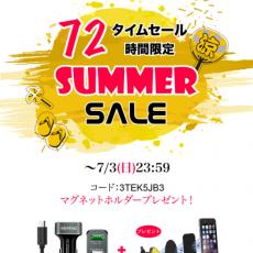 【7月3日まで】Omaker、人気のカーチャージャーとセット購入で車載ホルダーが0円になるサマーセール実施