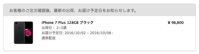 スクリーンショット 2016-09-09 23.34.00