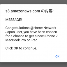 Androidスマホで突然「Congratulations chance to get a new iPhone 7, MacBook Pro or iPad」というダイアログが表示された件