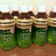伊藤園のキャンペーンでカテキン緑茶をもらいました