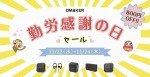 Omaker、Bluetoothスピーカーやスポーツイヤホンが800円OFFとなる勤労感謝セールを実施
