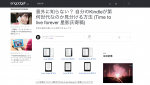 Engadget Japanに当ブログの記事を寄稿しました