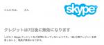 Skypeクレジットの再有効化手順が変わった気がする