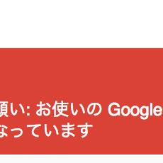 「お使いの Google アカウントは現在無効になっています」YouTubeアカウントが突然停止されたけど復活した件