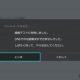 Nintendo Switchがネット接続できない…エラーコード「2110-3127」が表示されDNSでの名前解決ができない時の対処法