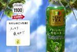 スッキリ爽やか『TEAs'TEA グリーンティーモヒート』暑い季節にキンキンに冷やして飲むと良さそう