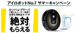 ルンバ、ブラーバの購入で消耗品セットが必ずもらえる『アイロボットNo.1サマーキャンペーン』実施中