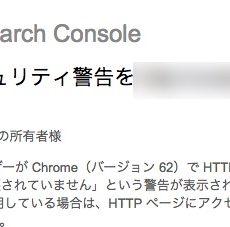 Googleから「Chrome のセキュリティ警告を◯◯に表示します」というメールが来た。個人サイトでもhttpsへの移行は必須の流れに