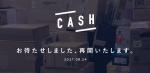 わずか16時間で3.6億円を現金化したアプリ『CASH』がサービス再開したので使ってみた。この感覚はヤバい