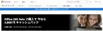 Office 2007サポート終了のMicrosoft、10月中にOffice 365 Solo購入で3千円キャッシュバックキャンペーンを実施