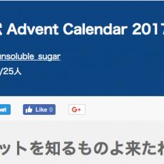 今年もやります。ガジェ獣 Advent Calendar 2017