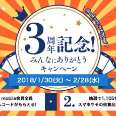 DMM mobile、新規契約手数料が0円になる3周年キャンペーン実施。友達紹介特典でデータ通信量1GBプレゼントも