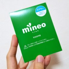 mineoのAPN設定方法
