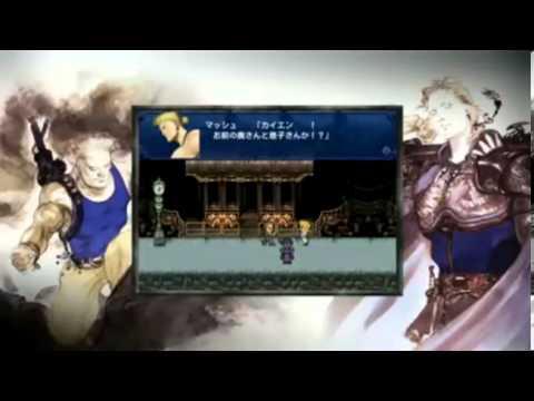 FINAL FANTASY VI Mobile ▬ Jump Festa 2014 Trailer (Stream Capture)