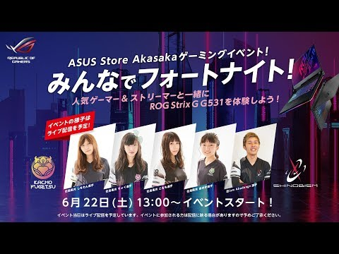 ASUS Store Akasaka ゲーミングイベント みんなでフォートナイト!