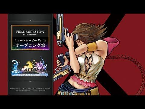 FINAL FANTASY X/X-2 HD Remaster 【ショートムービーvol.14:FFX-2 オープニング篇】