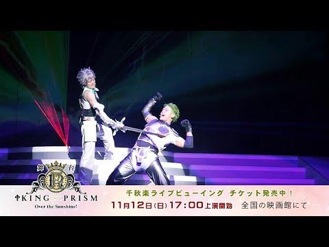 舞台「KING OF PRISM -Over the Sunshine!-」PV