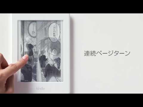 日本限定でストレージ8倍の「Kindle Paperwhite 32GB マンガモデル」発売 - INTERNET Watch