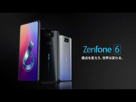 視点を変えろ。世界は変わる。-ZenFone 6   ASUS JAPAN