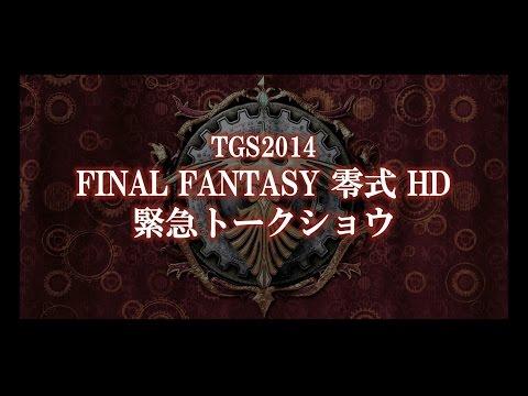 【TGS2014】ファイナルファンタジー零式HD緊急トークショウ(9/20)