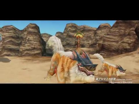 FINAL FANTASY XII THE ZODIAC AGE OST 「The Dalmasca Estersand (Zodiac Age Version)」 Sample Movie