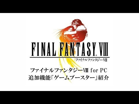 ファイナルファンタジーVIII for PC 追加機能「ゲームブースター」紹介
