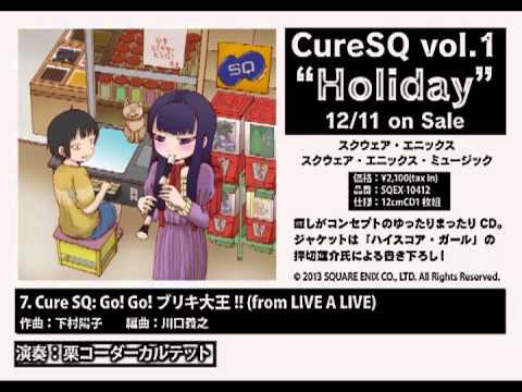 CureSQ Holiday <試聴まとめ>