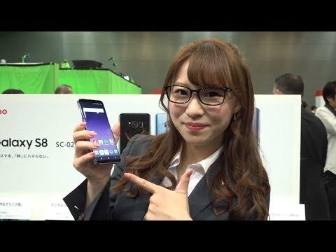 Galaxy S8 SC-02J【docomo Collection 2017】