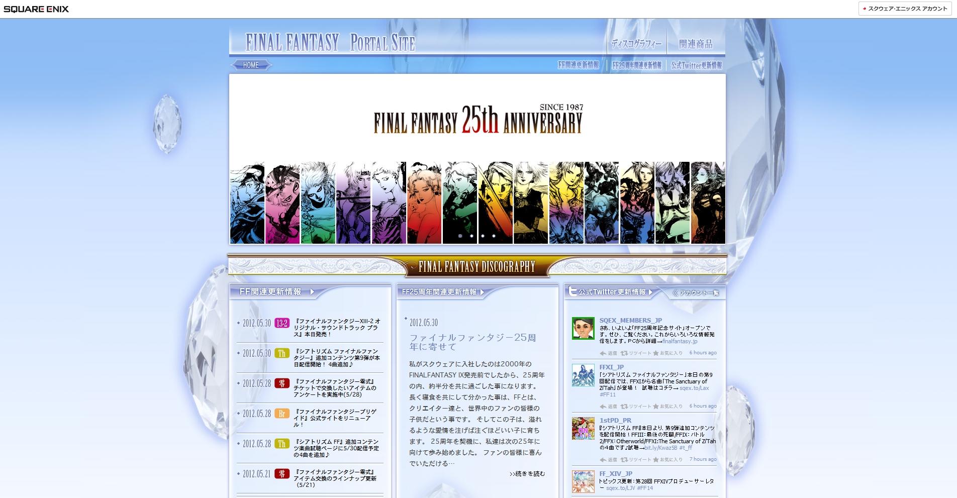 今年はファイナルファンタジー25周年ですよ!!