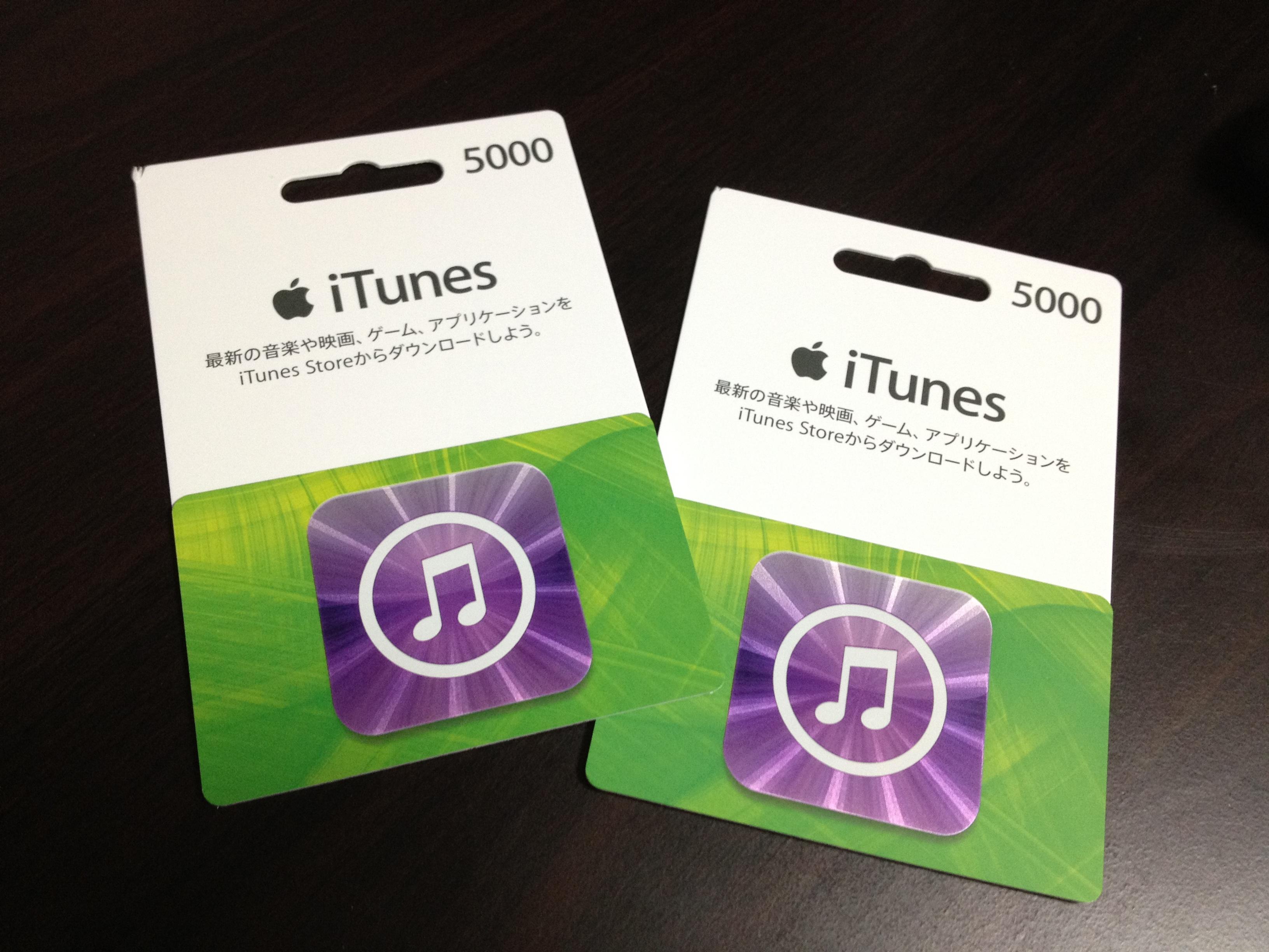 iTunesカードを買ってみた