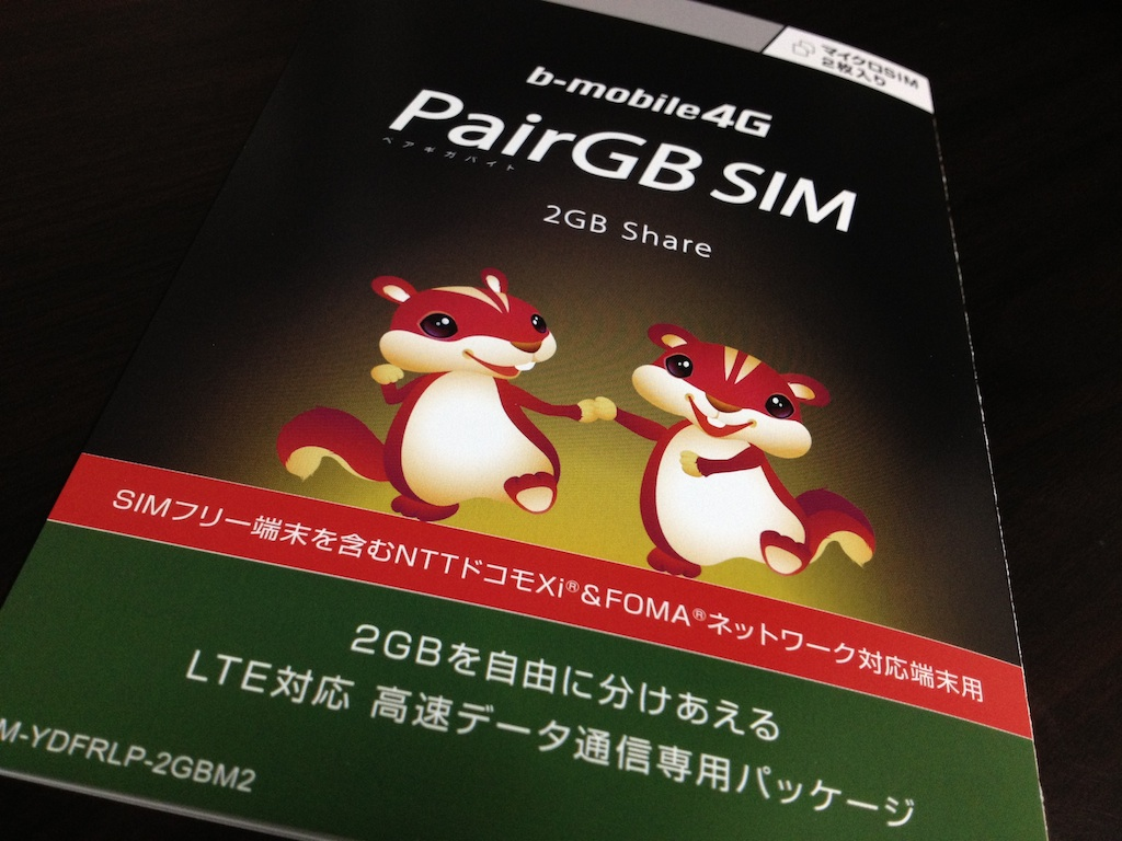 b-mobile4G PairGB SIMを使ってみた