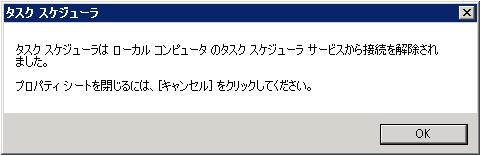Windows Server 2008 R2 で、タスク名の先頭 or 末尾にスペースを含んだトリガーの編集ができない件