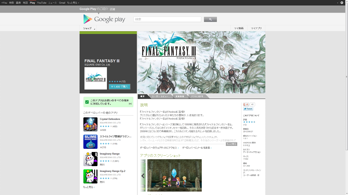 『ファイナルファンタジーⅢ』がAndroidに登場!!Google Playに来てたよ
