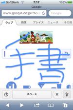 GoogleがiOS、AndroidモバイルWebに手書き検索機能を追加