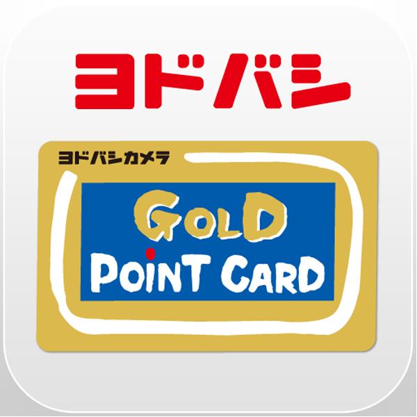 ヨドバシゴールドポイントカード iPhoneアプリを入れてみた