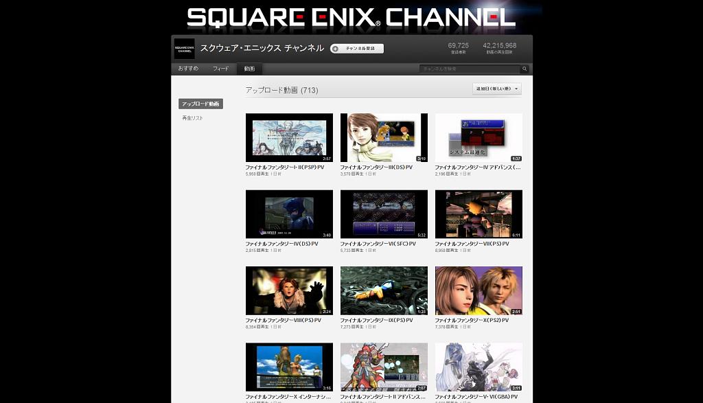 YouTube スクウェア・エニックス チャンネルに、FFナンバリングタイトルのPV追加