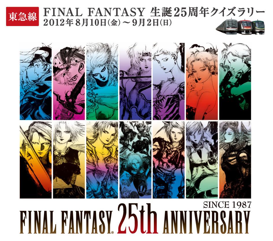東急線FF生誕25周年クイズラリー 公式サイトがオープン